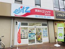 【店舗写真】(株)エリッツ新田辺店
