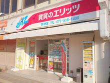 【店舗写真】(株)エリッツ野洲店