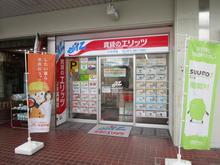 【店舗写真】(株)エリッツJR高槻店