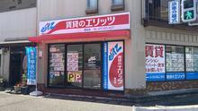 【店舗写真】(株)エリッツ堅田店