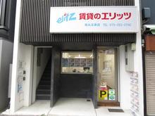 【店舗写真】(株)エリッツ烏丸五条店