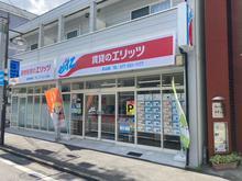 【店舗写真】(株)エリッツ石山店
