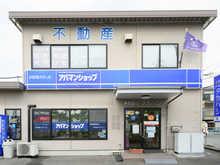 【店舗写真】アパマンショップ東尾道駅前店(株)タカハシ