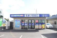 【店舗写真】住まいの窓口三原宮沖店(株)タカハシ