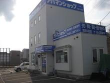 【店舗写真】アパマンショップ八戸店(有)白銀不動産