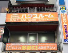 【店舗写真】ハウスルーム坂戸店(株)トラストワン