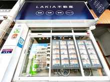 【店舗写真】LAKIA不動産玉造店(株)LAKIA COMPANY