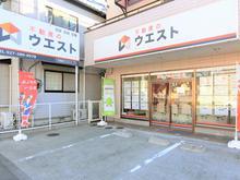 【店舗写真】不動産のウエスト(株)ウエスト