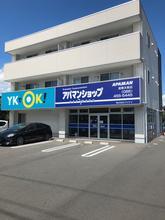 【店舗写真】アパマンショップ倉敷水島店(株)ワイケイ