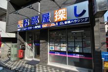 【店舗写真】(有)板橋ハウジング本店