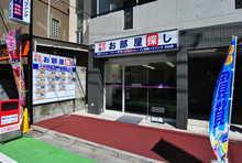 【店舗写真】(有)板橋ハウジング大山店