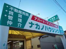 【店舗写真】(株)ナカノハウジング
