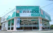 【店舗写真】賃貸ハウス浜松東店(株)ハクト