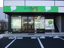 【店舗写真】ピタットハウス伊勢崎店(株)グランディール