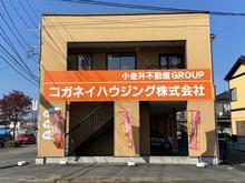 【店舗写真】コガネイハウジング(株)古河店
