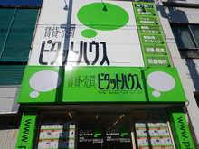 【店舗写真】ピタットハウス守口店(株)グッドホームサービス