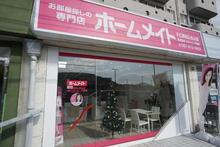 【店舗写真】ホームメイトFC高松仏生山店(株)クローバー不動産