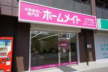 【店舗写真】ホームメイトFC宇多津店(株)クローバー不動産