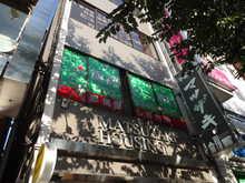 【店舗写真】(株)ワイエス・ホーム中野支店