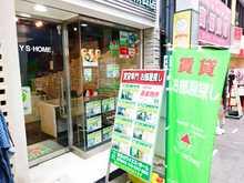 【店舗写真】(株)ワイエス・ホーム高円寺南口店