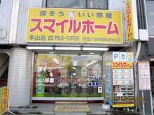 【店舗写真】(株)スマイルホーム本山店