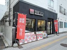 【店舗写真】部屋プロ円山公園店(株)エアリ
