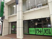 【店舗写真】ピタットハウス島田店REコンサルタント静岡(株)