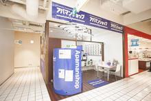 【店舗写真】アパマンショップ横須賀MORE'S CITY店日光建設(株)