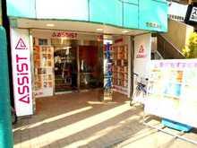 【店舗写真】(株)アシスト三軒茶屋店