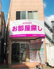 【店舗写真】(株)アシスト自由が丘店
