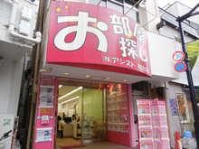 【店舗写真】(株)アシスト初台店