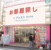 【店舗写真】(株)アシスト旗の台店