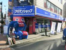 【店舗写真】アパマンショップ町田南口店(株)オリバー365