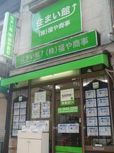 【店舗写真】(株)福や商事