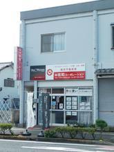 【店舗写真】シャーメゾンショップ (有)佐和コーポレーション