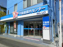 【店舗写真】(株)レック稲田堤店
