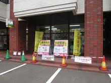 【店舗写真】(株)SAKURA