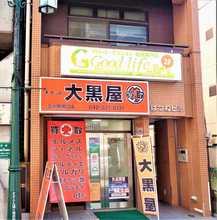 【店舗写真】(株)グッドライフ立川本店