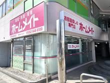 【店舗写真】ホームメイトFC赤池駅前店(株)クレスト