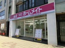 【店舗写真】ホームメイトFC岡崎城北店(株)クレスト
