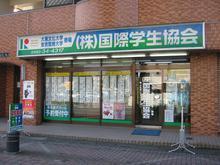 【店舗写真】(株)国際学生協会