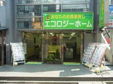 【店舗写真】(株)エコロジーホーム明大前店