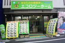 【店舗写真】(株)エコロジーホーム明大前駅前店