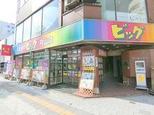 【店舗写真】(株)ビッグ円山店