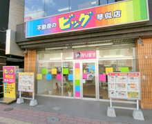 【店舗写真】(株)ビッグ琴似店