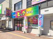 【店舗写真】(株)ビッグ麻生店