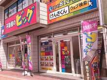 【店舗写真】(株)ビッグ澄川店