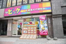【店舗写真】(株)ビッグ中島公園店