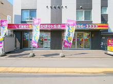 【店舗写真】(株)ビッグひばりヶ丘店