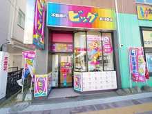 【店舗写真】(株)ビッグ北18条店